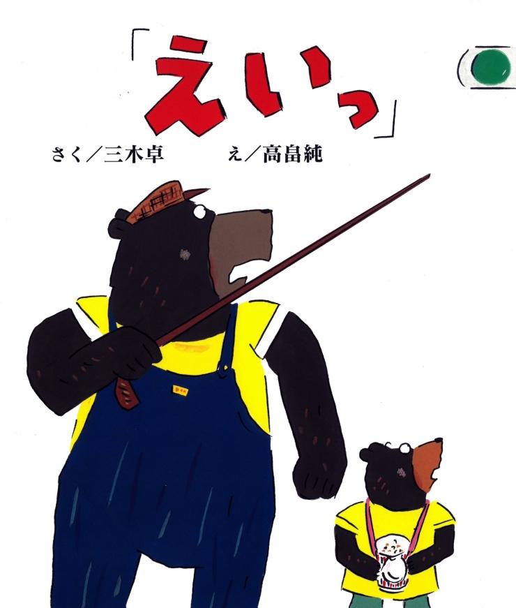熊父子_190802_0019.jpg